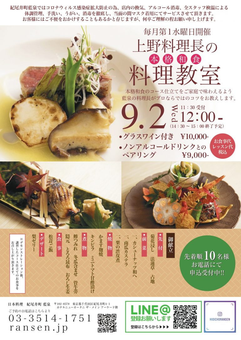 上野料理長お料理教室2020_9月