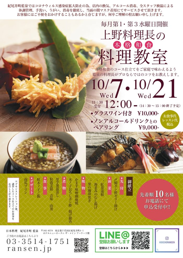上野料理長お料理教室2020年10月