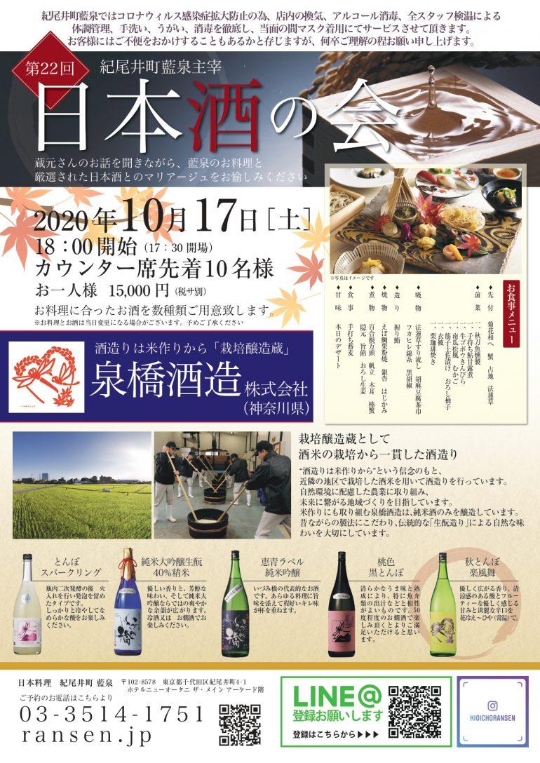 日本酒の会第22回