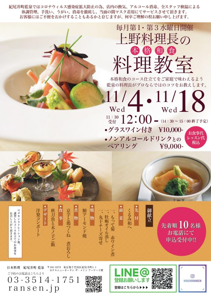 上野料理長お料理教室2020年11月