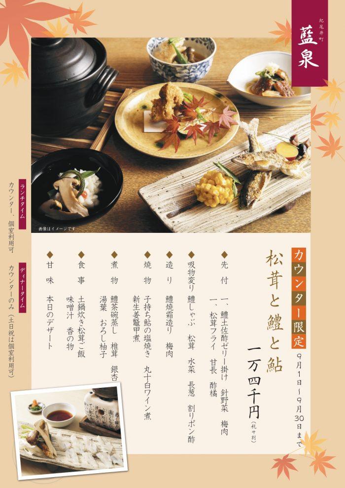 9月限定「松茸と鱧と鮎」