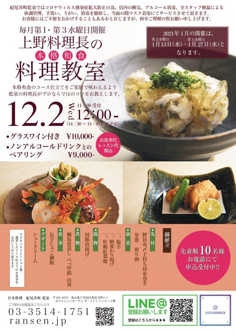 上野料理長お料理教室2020年12月
