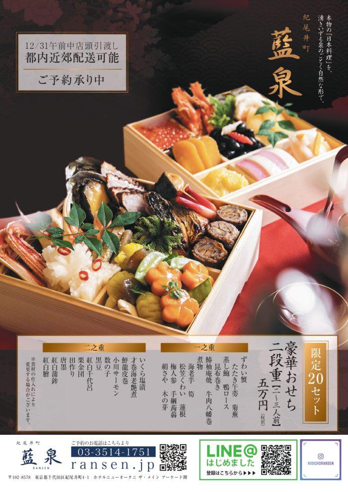 2020おせち_page-0002