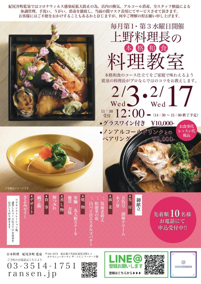 上野料理長お料理教室2021年2月