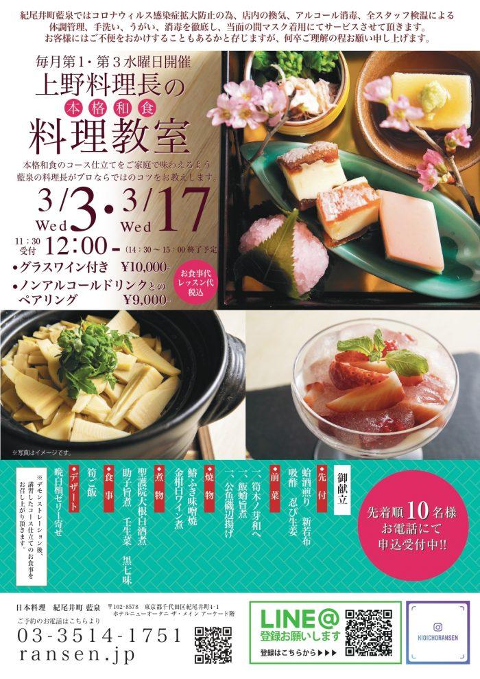 上野料理長お料理教室2021年3月