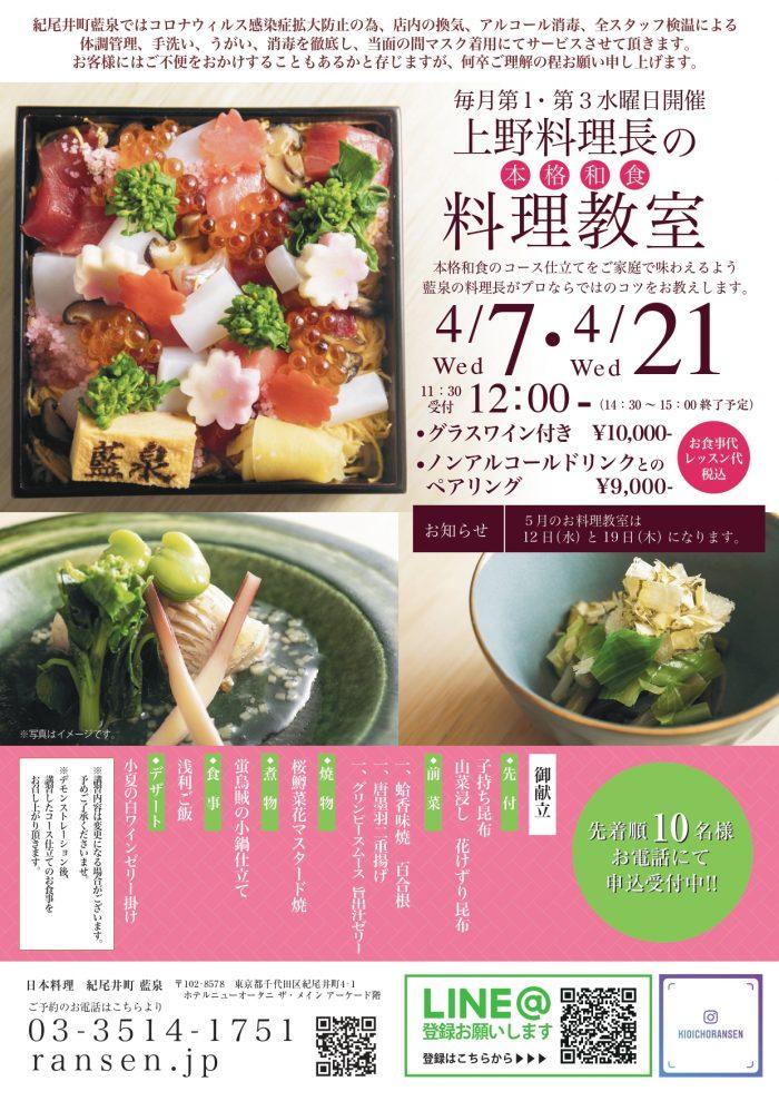 上野料理長お料理教室2021年4月