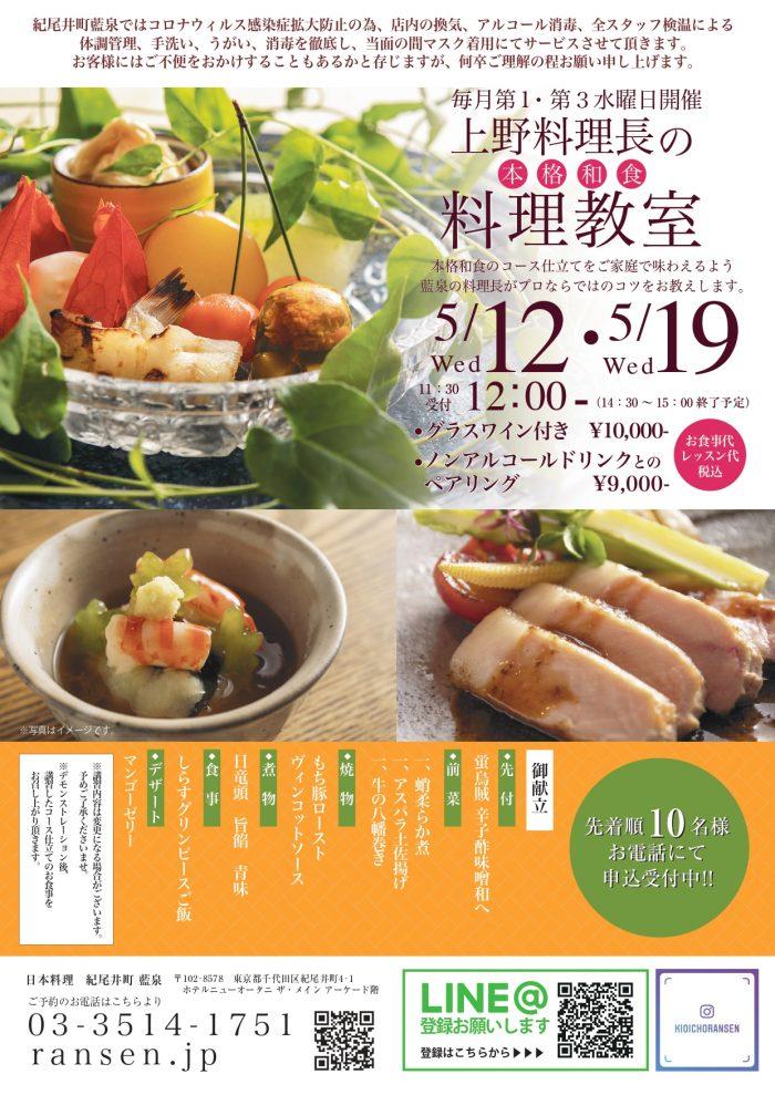 上野料理長お料理教室2021年5月