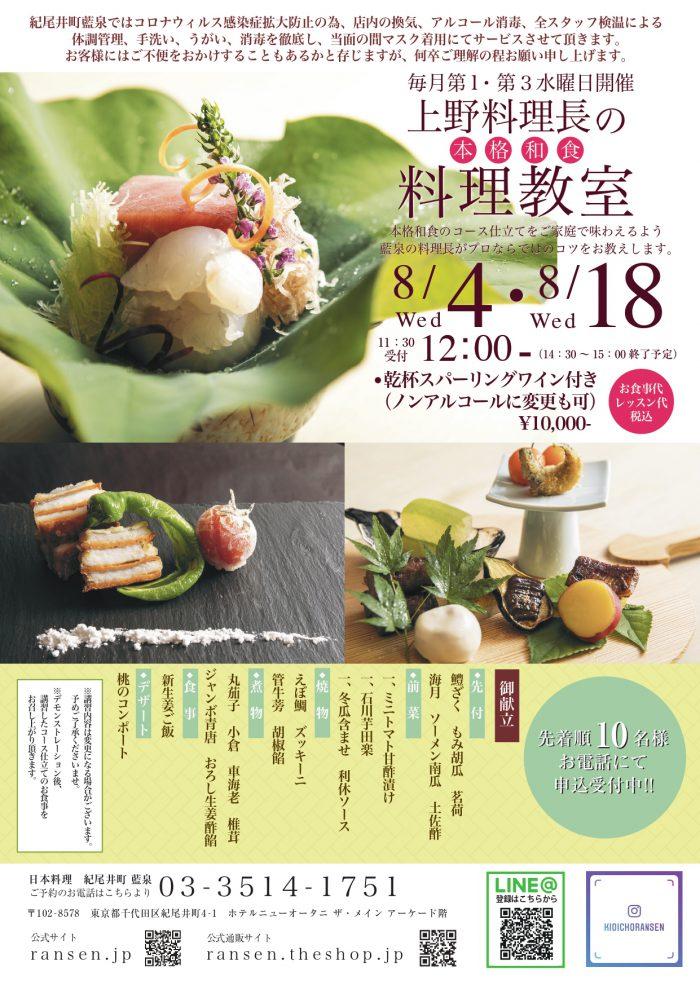 上野料理長お料理教室2021年8月