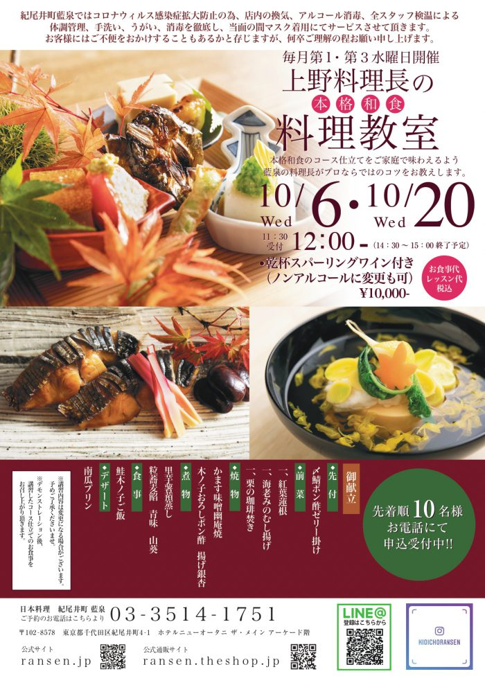 上野料理長お料理教室2021年10月