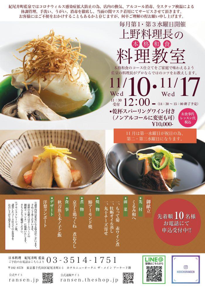 上野さんお料理教室2021_11月